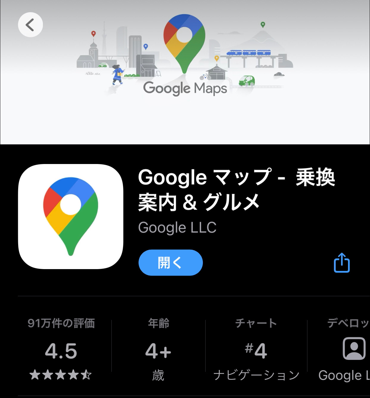 https://apps.apple.com/jp/app/google-マップ-乗換案内-グルメ/id585027354