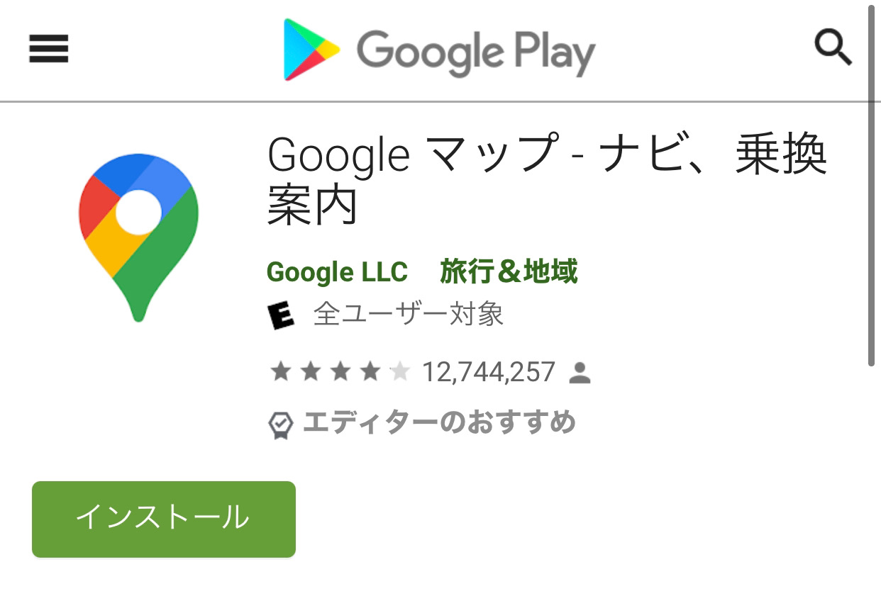 https://play.google.com/store/apps/details?id=com.google.android.apps.maps&hl=ja&gl=US